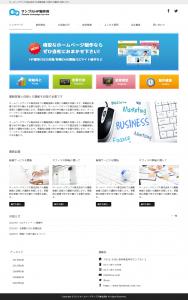 WordPressテーマ No.550